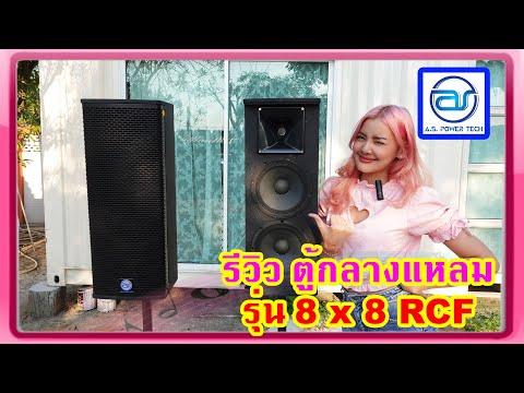 รีวิวตู้-8x8-RCF-ตัวใหม่!-เสีย