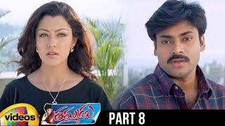 Thammudu Telugu Full Movie | Pawan Kalyan | Preeti Jhangiani | Brahmanandam | Part 8 | Mango Videos - MANGOVIDEOS