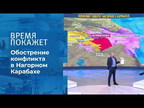 Карабахский конфликт. Время покажет. Фрагмент выпуска от 28.09.2020