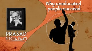 Why uneducated people succeed ll Prasad PitchaPaati by PrasadThota - IGTELUGU