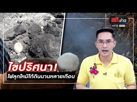 ปริศนาไฟลุกไหม้ใต้ดินนานหลายเดือน | สติข่าว | ข่าวช่องวัน | one31