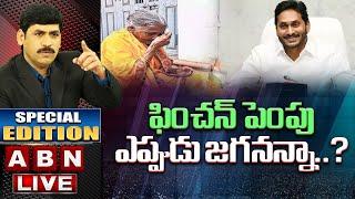 ఫించన్ పెంపు ఎప్పుడు జగనన్నా..? || CM YS Jagan || Special Edition || ABN Telugu - ABNTELUGUTV