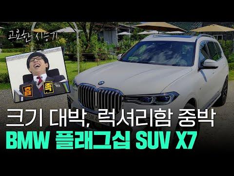 요즘 대세 풀사이즈 SUV BMW X7, 크게 빠지는 부분 없이 ...