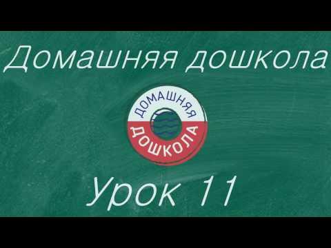 Урок №11 из полного курса подготовки к школе (34 урока)