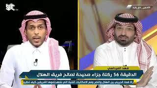 حديث فهد المرداسي عن حكام الجولة الخامسة