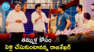 Rajasekhar accepts his Brother's Proposal | Maa Annayya Bangaram Scenes | Kamalini Mukherjee - IDREAMMOVIES