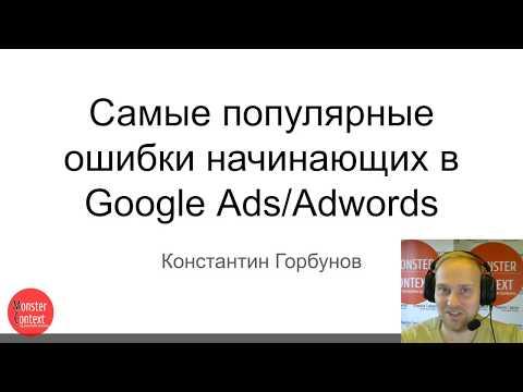 4 ИЮНЯ! БЕСПЛАТНЫЙ мастер-класс «Самые популярные ошибки начинающих в Google Ads»