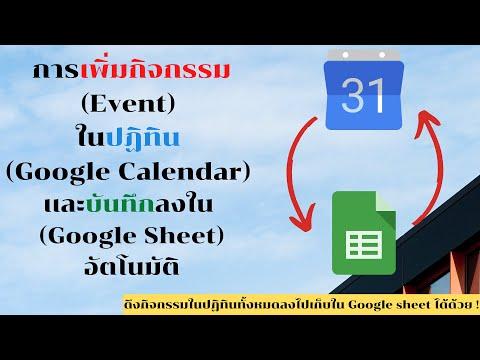 วิธีเพิ่มกิจกรรมในปฏิทิน-(Goog