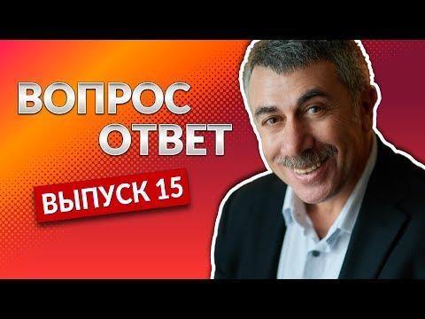 ВОПРОС-ОТВЕТ. Выпуск 15 - Доктор Комаровский