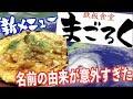 【新メニュー】マラカスライスが完成【孫六食堂】