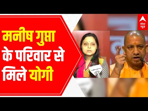 Manish Gupta case: CM Yogi meets family; Wife to get OSD job in Development authority