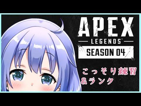 【APEX】こっそりこそ・・・