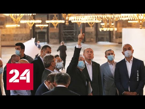 Эрдоган понаблюдал за преобразованием собора Святой Софии в мечеть - Россия 24