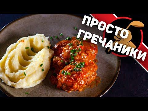 Гречаники по-украински. Котлеты из гречневой каши с фаршем