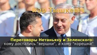 Переговоры Зеленского Нетаньяху: