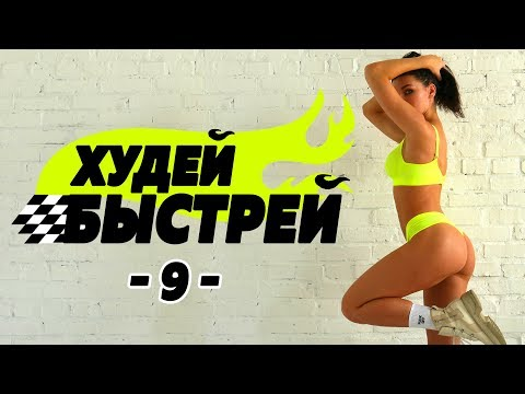 #ХудейБыстрей -9- БЫСТРО ПОХУДЕТЬ за 3 НЕДЕЛИ! Фитнес Дома.