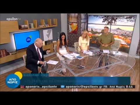 Β. Λεβέντης / Epsilon TV / 9-8-2018