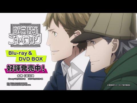 TVアニメ「歌舞伎町シャーロック」Blu-ray&DVD BOX 全4巻発売中CM