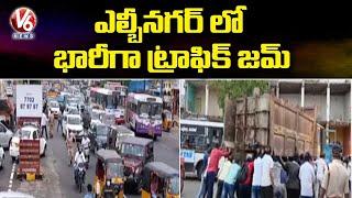 Huge Traffic Jam At LB Nagar Due To Accident   Hyderabad   V6 News - V6NEWSTELUGU