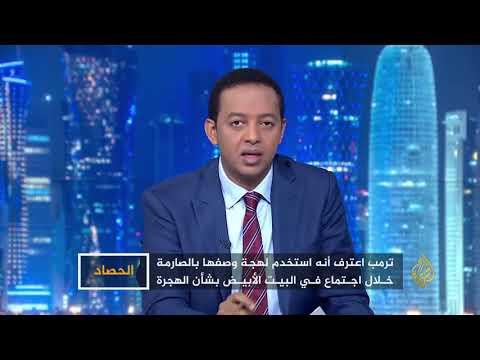 الحصاد- مواقف لترمب.. الجميع يرد عدا العرب