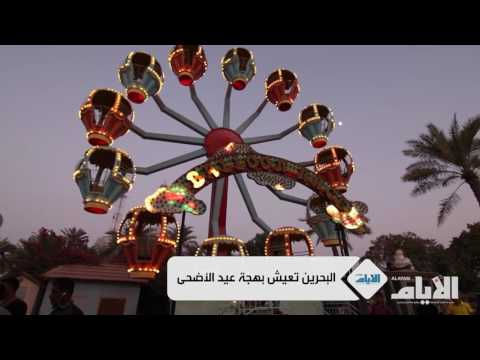البحرين تعيش بهجة عيد الأضحى