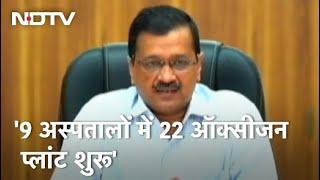 Covid-19 News: हमने तीसरी लहर से निपटने की तैयारी शुरू की - Arvind Kejriwal - NDTVINDIA