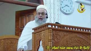 الابتلاء في حياة يوسف عليه السلام - 8