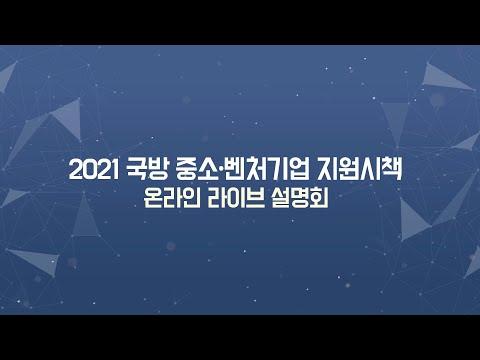 2021년 국방·중소 벤처기업 지원시책 온라인 라이브 설명회.