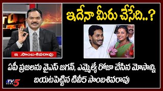 TV5 Sambasiva Rao Comments on YS Jagan and MLA Roja   AP Liquor Brands   TV5 News - TV5NEWSSPECIAL