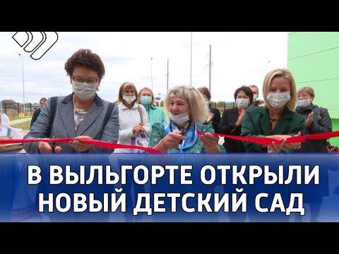 В селе Выльгорт открыли новый детский сад