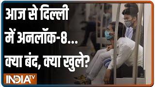 Delhi Unlock: आज से दिल्ली में अनलॉक-8 की शुरुआत, 100% क्षमता के साथ चलेंगी मेट्रो और बसें - INDIATV