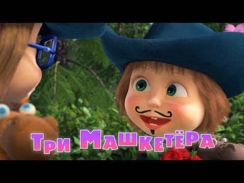 Кадр из мультфильма «Маша и Медведь. Три Машкетёра (серия 64)»