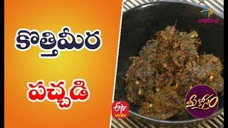 Kothimeera Pachadi | Quick Recipes | ETV Abhiruchi - ETVABHIRUCHI