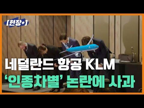 [현장+]고개 숙인 KLM, '인종차별' 논란에 사과