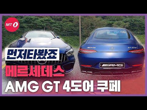 도로 위의 레이스카… 메르세데스-AMG 'GT 4도어 쿠페'