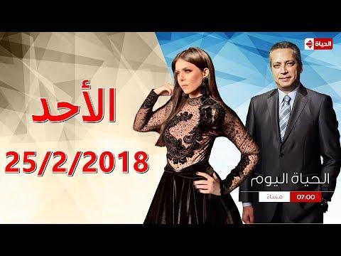 برنامج الحياة اليوم مع تامر أمين- حلقة الأحد 25- 2 -2018 - Al Hayah Al Youm