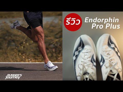 review--endorphin-pro-plus