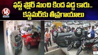 Man Injured In Car Accident Due To Negligence Of TATA Motors Car Showroom At Alkapuri | V6 News - V6NEWSTELUGU