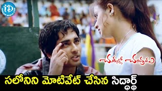 Siddharth motivates Saloni | Chukkallo Chandrudu Movie Scenes | Sadha | Charmy Kaur | ANR - IDREAMMOVIES