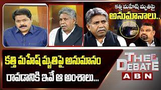 I Have 5 Reasons For Doubt On Kathi Mahesh Expiry: Manda Krishna Madiga   The Debate   ABN Telugu - ABNTELUGUTV