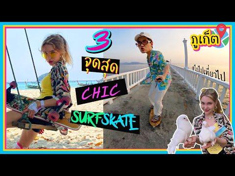 พาไป-surfskate-เช็คอิน-3-จุดสุ