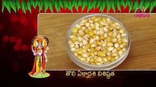 Tholi Ekadasi Vishtitha   ETV Abhiruchi - ETVABHIRUCHI
