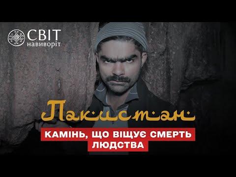 Дмитрий Комаров отправился на поиски камня, который предвещает смерть человечества