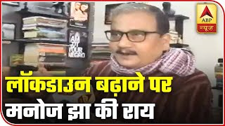 Lockdown Isn't A Vaccine, Just A Containment Tactic: Manoj Jha | ABP News - ABPNEWSTV