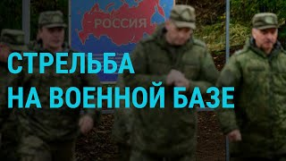 Солдат застрелил восьмерых