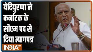 Yediyurappa ने दी कर्नाटक के मुख्यमंत्री पद से इस्तीफ़ा, कहा- मैं हमेशा अग्निपरीक्षा से गुज़रा हूं - INDIATV