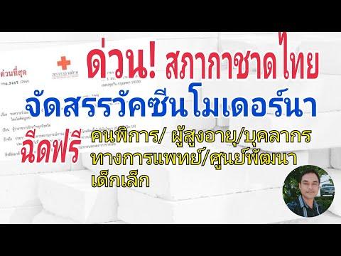 สภากาชาดไทยจัดสรรวัคซีนโมเดอร์