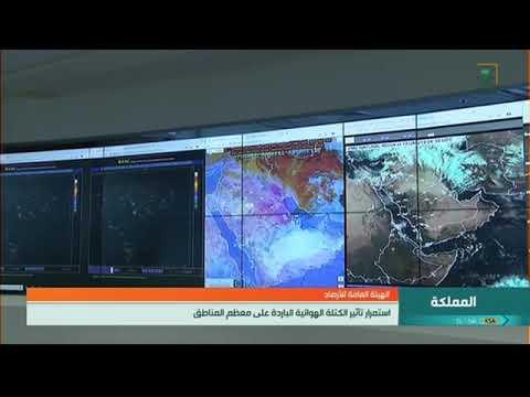 هيئة الأرصاد وحماية البيئة: استمرار الكتلة الهوائية الباردة على معظم مناطق #المملكة