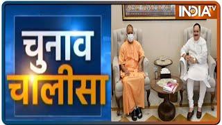 UP और Punjab चुनावों से जुड़ी 40 खबरें | Chunav Chalisa | July 30, 2021 - INDIATV