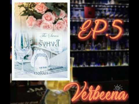 #นิยายเสียง-รังหงส์-EP.4